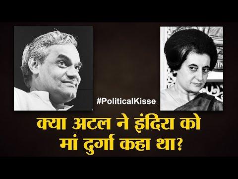 Atal Bihari Vajpayee के वो राजनीतिक खुलासे, जो कोई नहीं जानता | Political Kisse