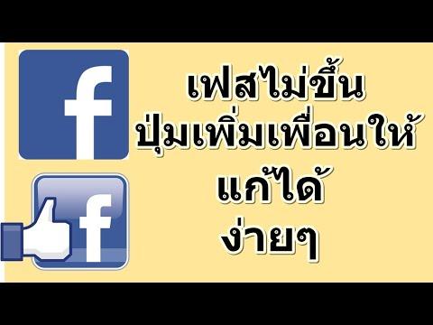 Facebook ไม่ขึ้นปุ่มเพิ่มเพื่อนให้