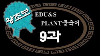 EDU&S 에듀엔에스 플랜트 중국어 입문 9과