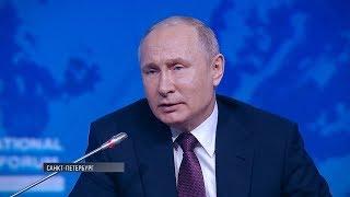 Путин ответил журналистам на запретные и неудобные вопросы