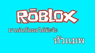 [LIVE]: I will not play Roblox tourism-tourist map.