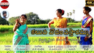 Gambar cover Kaluva Podham Vastharamma Telugu New Folk Song 2019 #SingerManjula Suman Folk Songs