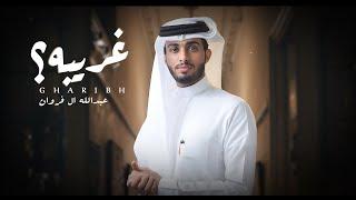 عبدالله آل فروان - غريبه   (حصرياً) | 2021