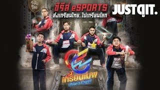 รู้ไว้ก่อนดู-ggez-เกรียนเมพ-เทพศาสตร์-ซีรีส์-esports-เรื่องแรกของไทย-justดูit