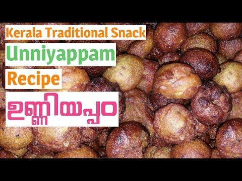 Unniyappam Recipe | Unni Appam Kerala Traditional Snack | Malayalam English Subtitles