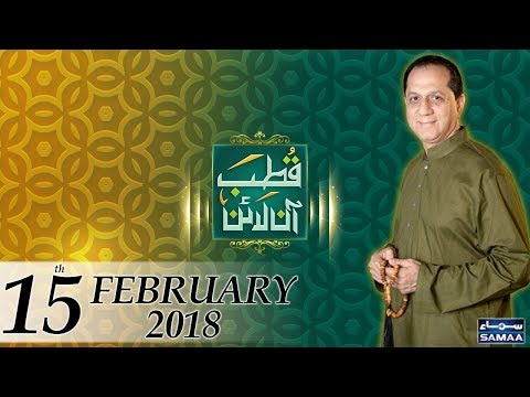 Qutb Online | SAMAA TV | Bilal Qutb | 15 Feb 2018