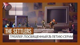 The Settlers: трейлер, посвященный 25-летию серии