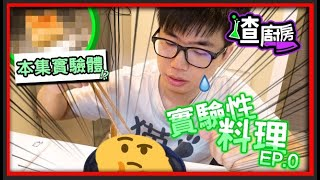 【Zyn cooking lab】cooking a meal can't find in Japan