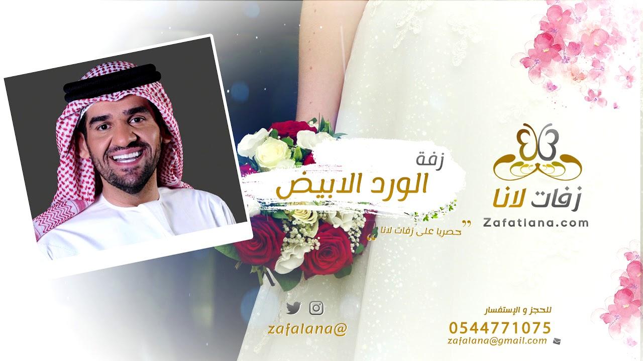 35c9d1ff8 زفة الورد الأبيض حسين الجسمي بدون موسيقى 2019 | سحب موسيقى 0544771075