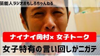 芸能人ラジオ おもしろチャンネル ナインティナイン岡村隆史、女子特有...