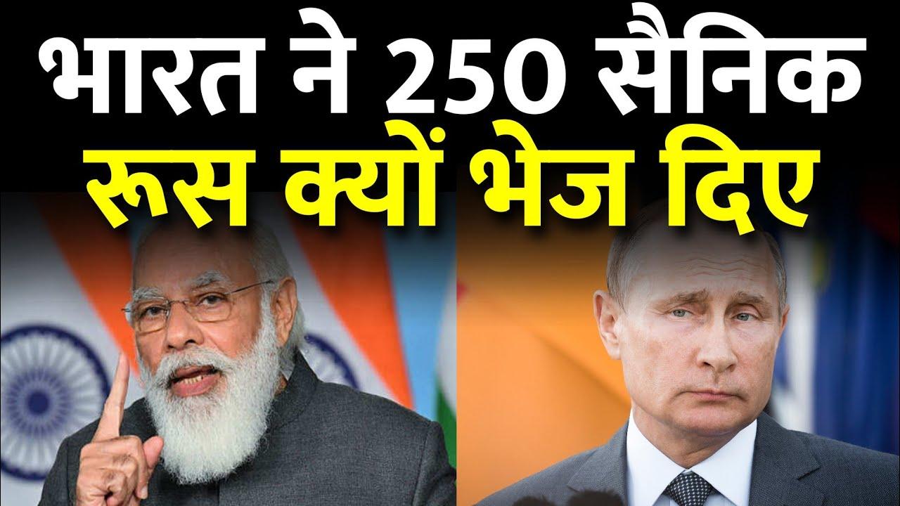 भारत के 250 सैनिक जाएंगे रूस | India Russia France