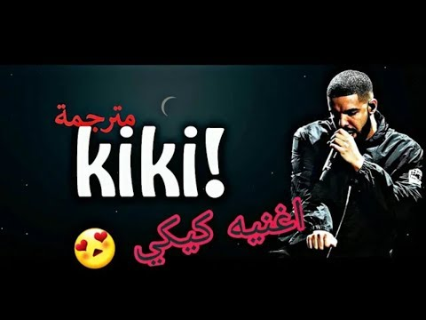 Drake - In My Feelings - KIKI! ( اغنيه كيكي مترجمه بالعربي)نطق الاغنيه في الوصف