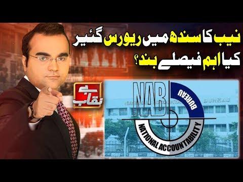 NAB Ka Sindh Mein Reverse Gear -Be Naqaab - 4 May 2018   AbbTakk