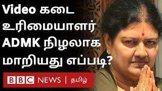 Sasikala Life history: Jayalalitha க்கு சசிகலா நெருக்கமானது எப்படி? வெளிவராத தகவல்கள் | ADMK