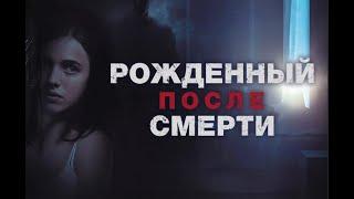 РОЖДЁННЫЙ ПОСЛЕ СМЕРТИ Шокирующий триллер держит в напряжении Лучшие фильмы