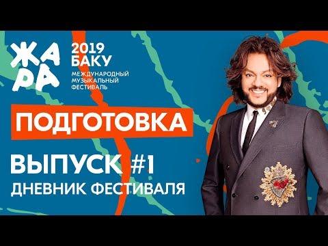 ЖАРА В БАКУ 2019 /// Дневники фестиваля /// Подготовка