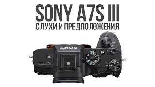 Sony a7SIII