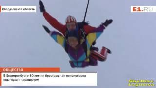 В Екатеринбурге 80 летняя бесстрашная пенсионерка прыгнула с парашютом