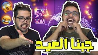 تحدي الضحك بالفم الكبير جبنا العيد