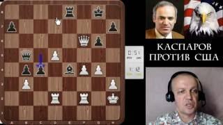 Каспаров - Уэсли Со. 1 тур