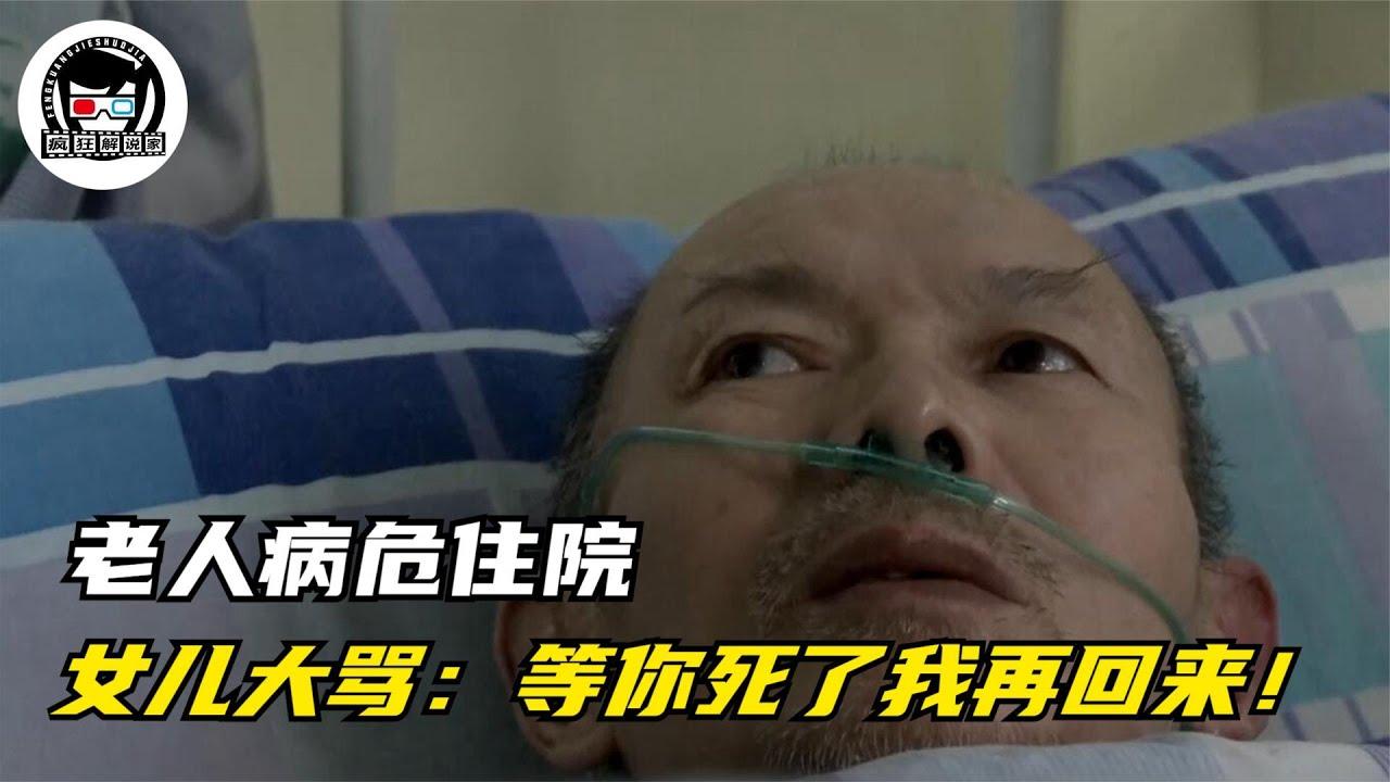 老人病危住院,女儿却在电话里大骂:等你死了我再回来!