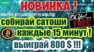 MyFreeBTC - ЛОХОТРОН !!!