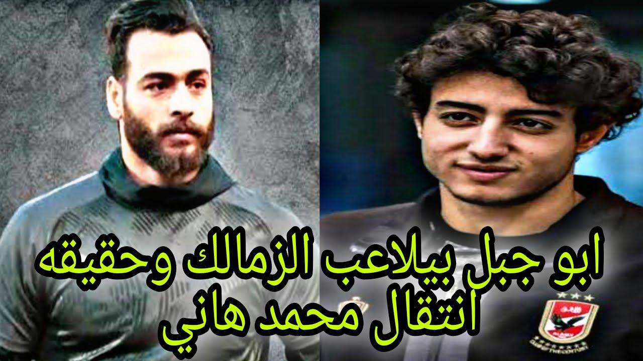 ابوجبل بيلاعب الزمالك وحقيقة انتقال محمد هاني لسموحة  .