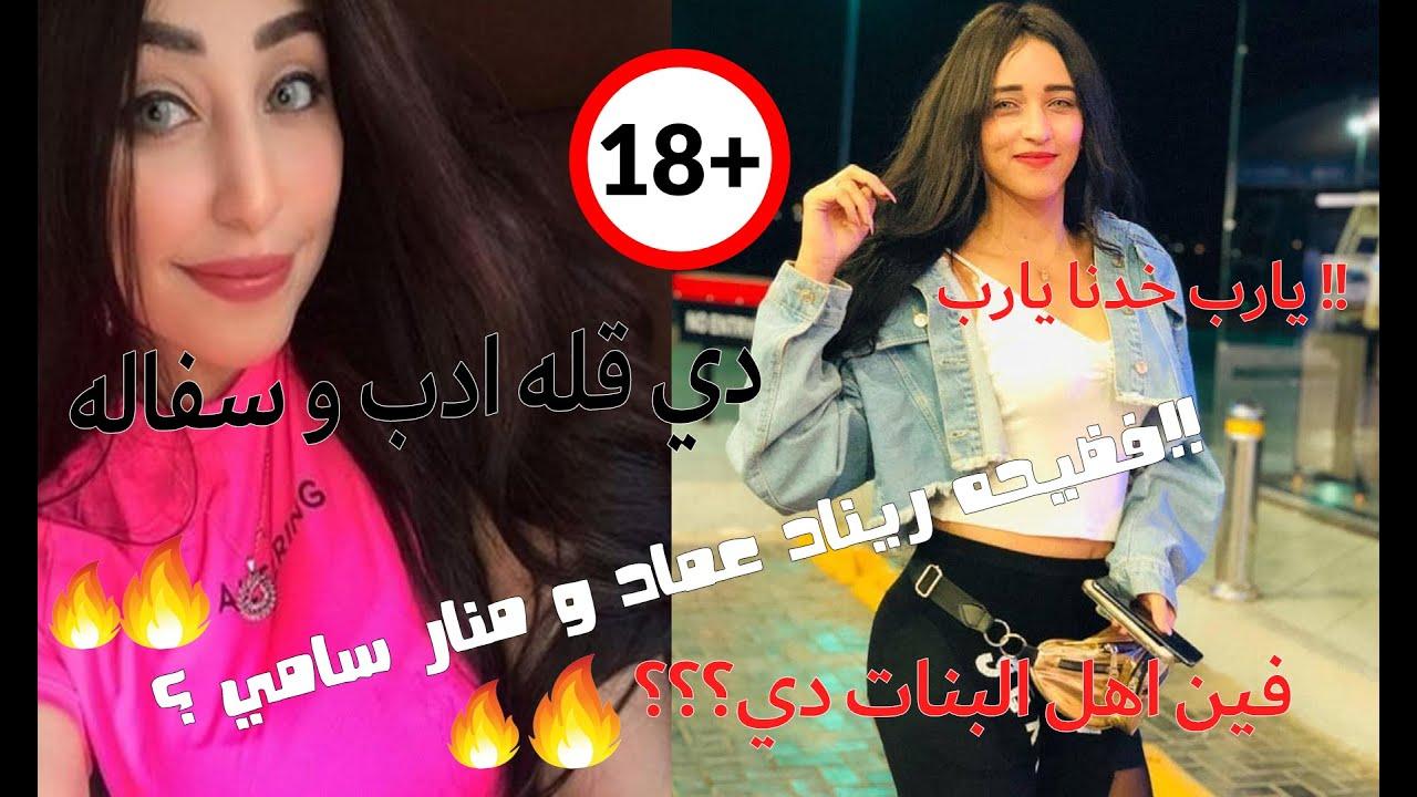 فضايح تيك توك) .. فضيحه منار سامي و ريناد عماد ؟؟! - YouTube