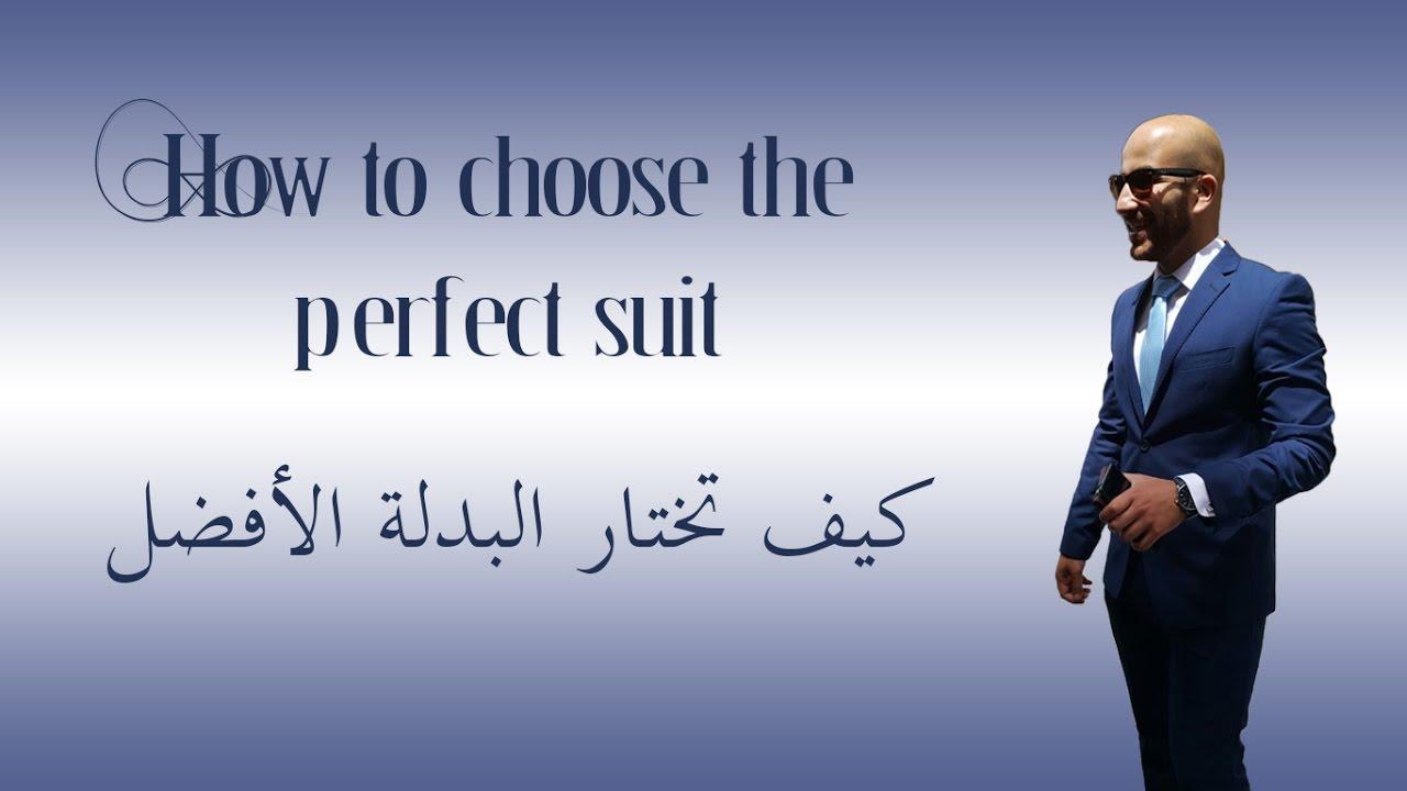 كيف تختار البدلة الأفضل