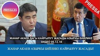 Жанар Акаев АЗЫРКЫ БИЙЛИКЕ КАЙРЫЛУУ ЖАСАДЫ!!!