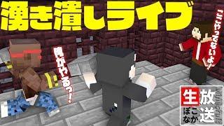 マインクラフト / minecraft 実況シリーズ ☆ぽこなかくら(主に地下で生活するマインクラフト) ...