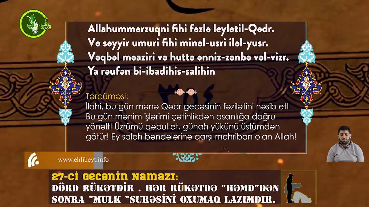 Mübarək #Ramazan2020 ayının 27-ci gününün – #DUASI Hacı Rahib