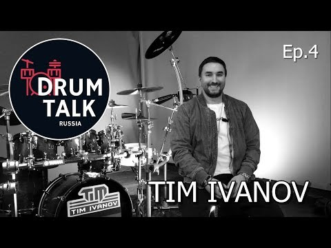 DRUMTALKRussia TIM IVANOV (Club Drum Show) [episode4] 鼓谈 [第4集]
