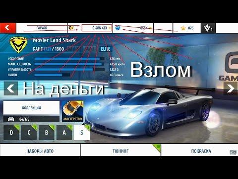 АСФАЛЬТ 8 НА ВЗЛЁТ Онлайн 4 место AUDI R8 ГОНКИ игра видео про машинки для детей ASPHALT 8 AIRBORNE