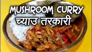 च्याउ करी   च्याउ तरकारी   Nepalese Mushroom Curry