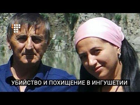 Убийство и похищение в Ингушетии