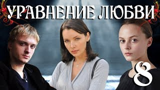 Download Уравнение любви - 8 (серия 2013) HD Mp3 and Videos
