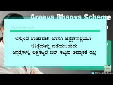 Universal free health card treatment hospital in Karnataka||Must watch