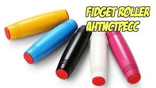 Новая Игрушка Антистресс Fidget Roller