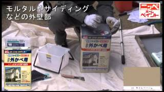 使用した塗料 ・水性シリコン外かべ用:http://www.nippehome-online.jp...