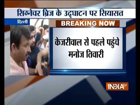 Signature Bridge inauguration in Delhi: Manoj Tiwari, supporters reach inauguration site