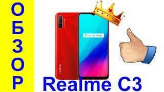 Realme C3 Обзор и всё по полочкам - ЛУЧШИЙ бюджетный смартфон 2020 года с NFC - Интересные гаджеты