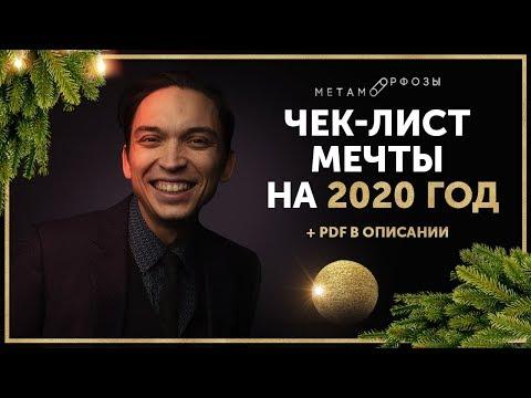 Чек-лист мечты на 2020 год | Петр Осипов Метаморфозы БМ