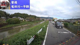 【鉄道車窓】 近鉄生駒線 1021系普通 3 [竜田川→平群] Train Window View  - Kintetsu Ikoma Line -