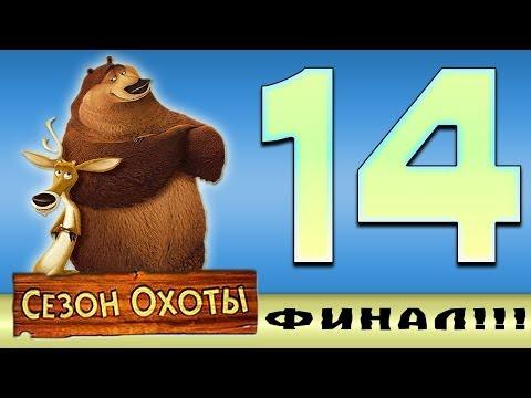 Прохождение Сезон Охоты | Open Season - Финальная Битва! #14