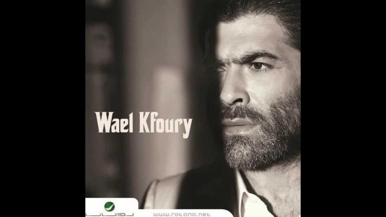 wael kfoury ma te7ki mp3