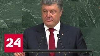 Порошенко пытается убедить ООН, что миротворцы должны подчиняться Киеву - Россия 24
