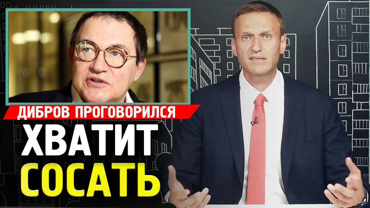 ХВАТИТ СОСАТЬ ! ДИБРОВ РЕЗКО ПРО ВЛАСТЬ РОССИИ. Алексей Навальный 2019