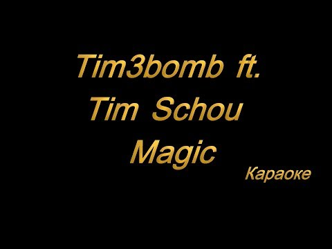 Tim3bomb feat. Tim Schou - Magic (караоке)