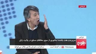 FARAKHABAR: Beheading Of Women Among Seven Civilians See Strong Condemnation